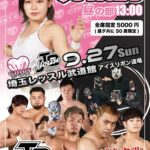 9・27JUST TAP OUT GIRLS ThirdShot試合結果